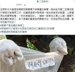 家中垃圾指名國軍回收 網友:別買武器買垃圾車算了