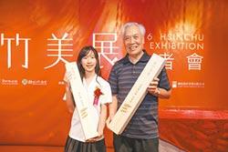新竹美展史上第2年輕得獎者 18歲竹女高三生獲竹塹獎