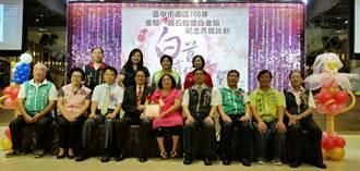 台中南區106對結縭 逾半世紀夫婦獲獎  市議員讚:「市府之寶」