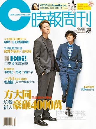 本期《時報周刊》精采內容-江宏傑、福原愛 勇敢追求幸福