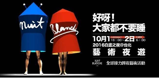 2016台北白晝之夜Nuit Blanche「藝術夜遊」活動。(主辦單位提供)