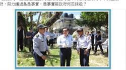 李明賢:蔡政府對太平島擺爛 就要抹殺馬英九政績?