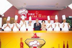 李錦記 辦青年廚師中餐國際大賽