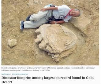 蒙古戈壁發現106公分恐龍足跡化石 爪部清晰