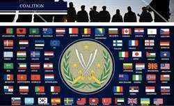 美國認證!反恐官網上飄國旗寫「Taiwan」