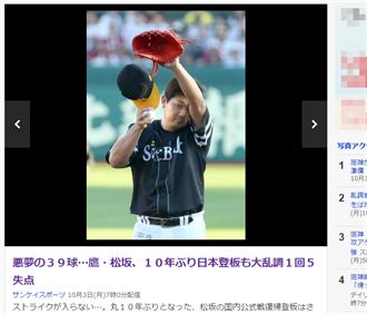 松坂大輔被打爆 總教練工藤公康失望