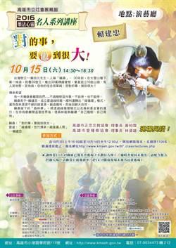 台灣樹王之子賴建忠「對的事,要做到很大!」週六開講