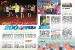 「Home Run Taiwan」200小時不斷電接力環臺路跑