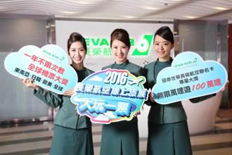 長榮航空線上旅展又來了! 2017讓你「大玩一票」