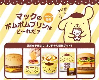 日麥當勞將推「布丁狗」產品 造型卡哇伊超吸睛