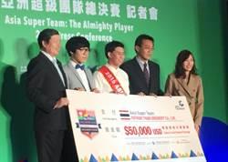 亞洲超級團隊競賽 泰國隊抱回百萬大獎