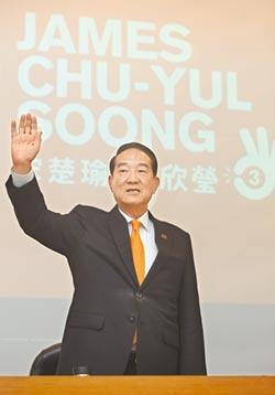 擔任APEC大使 宋楚瑜:任命我是跟對岸表達最大善意