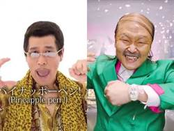 《PPAP》大叔人氣直衝江南PSY 發願唱進日本紅白大賽