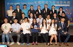 中華電信鼓勵APP開發 頒出170萬獎金
