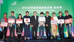 第3屆亞洲超級團隊 泰企業奪冠