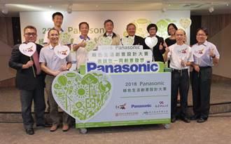推廣綠色低碳 台灣松下電器舉行設計大賽