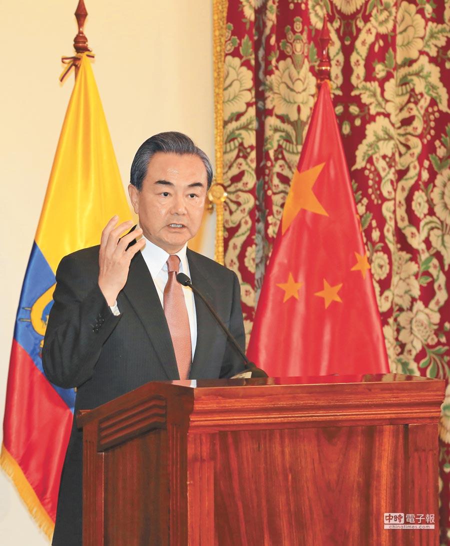 10月4日,大陸外交部長王毅在厄瓜多爾首都基多發表講話。(新華社)