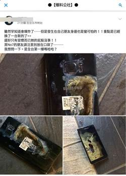 台灣Note7首爆!受害女換安全新機僅10天