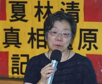 夏林清不滿遭控吃案 公開受害者男友全名