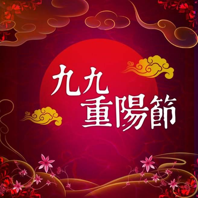 重陽節(製圖/中時電子報)