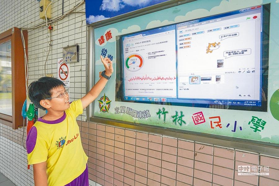 宜蘭竹林國小設計PM2.5自動警示系統,資訊小老師李昕澤解釋螢幕顯示的資訊。(李忠一攝)