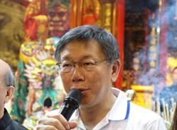 陳水扁是否出席國慶 柯P:不要模糊焦點
