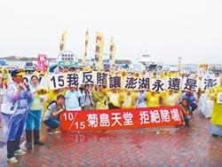 澎湖博弈公投 對壘白熱化 反賭聯盟大遊行 促賭陣營10日上街