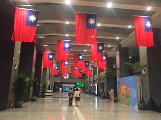 歡慶國慶日 新北國旗飄揚