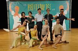 竹市年度盛事風中舞影登場 以舞蹈陶冶性情