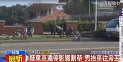 【影】幫大學除草 把學生違停單車全「丟」了