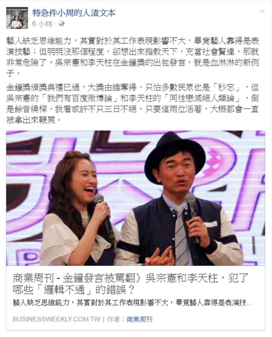 作家人渣文本在臉書批吳宗憲在金鐘的「我們有百度微博論」。(翻攝自人渣文本臉書)