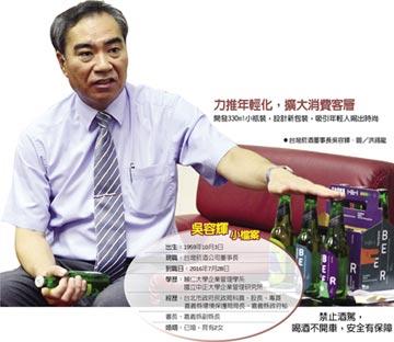曾經21年滴酒不沾 重操酒業的董事長-吳容輝