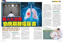 個人化治療 助晚期肺癌延命