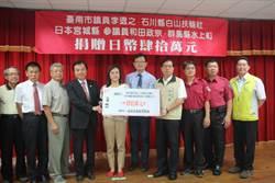 日人捐款40萬日幣 供台南義消救災訓練