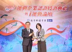 中國信託50週年 榮獲體育署頒贈「2016運動企業認證」