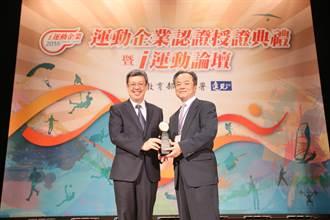 中鋼榮獲2016運動企業認證標章 陳建仁今頒證