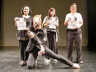 靈龍舞蹈團創作展「是你嗎?」台南嘉義巡演