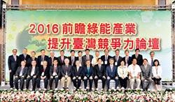 南臺灣綠能產業政策 提升臺灣競爭力