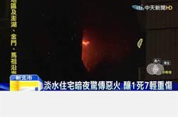 淡水住宅暗夜驚傳惡火 釀1死7輕重傷