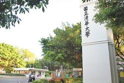 清大擬以海外經驗當畢業門檻 教長:不宜