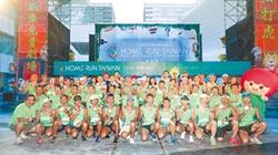 Home Run Taiwan 愛就跑 1600人接力環台