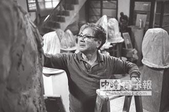 台灣雕塑世家 蒲添生三代雕塑聯展