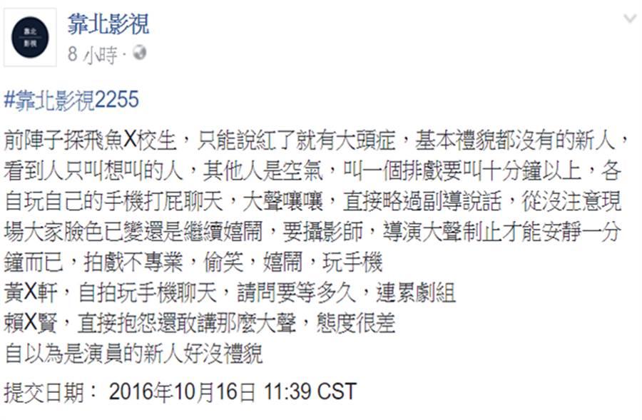 有網友匿名在「靠北影視」爆料,點名《飛魚高校生》新人演員黃宏軒、賴東賢有「大頭症」,文末一句話更與劉品言臉書PO文一模一樣。(圖/翻攝自靠北影視臉書)