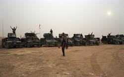 聯軍進襲摩蘇爾 對IS發動總攻擊