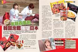 進口泡麵新霸主 年銷百萬包 韓國泡麵強壓日本