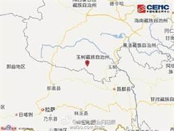 青海玉樹發生規模6.3地震  震央在海拔4700米高原區