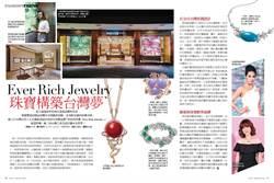 Ever Rich Jewelry 珠寶構築台灣夢