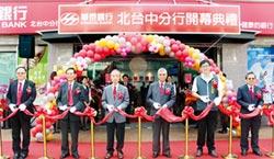 華泰銀行 北台中分行開幕