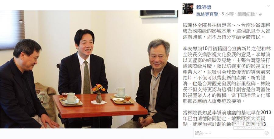 台南市長賴清德在臉書PO文,透露台南沙崙農場即將成為國際級的影視基地。圖/截自賴清德臉書