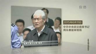 中共推反腐紀錄片 落馬貪官公開悔罪